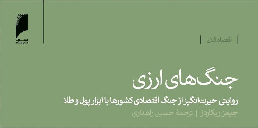 معرفی کتاب جنگ های ارزی- جیمز ریکاردز