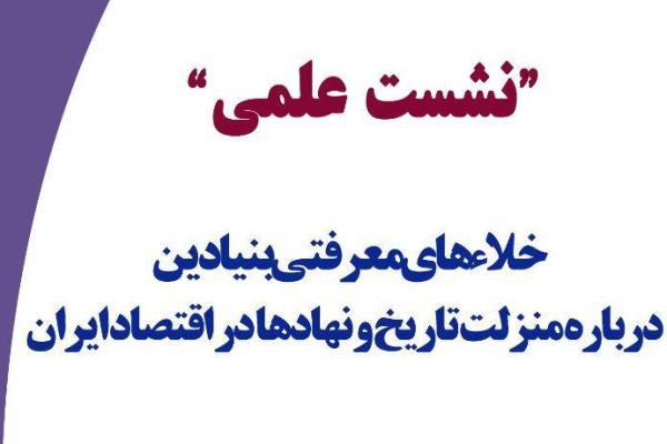 نشست علمی خلاهای معرفتی بنیادین درباره منزلت تاریخ و نهادها در اقتصاد ایران فایل صوتی