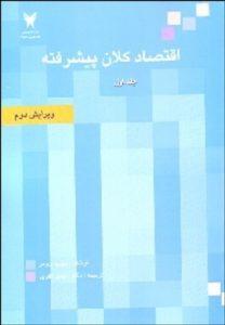 اقتصاد کلان پیشرفته جلد 1