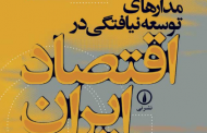 دانلود خلاصه کتاب مدارهای توسعه نیافتگی در اقتصاد ایران