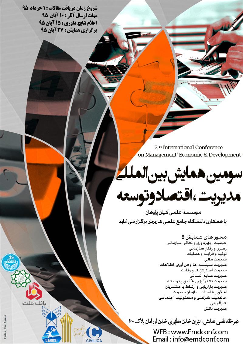 سومین همایش بین المللی مدیریت، اقتصاد و توسعه
