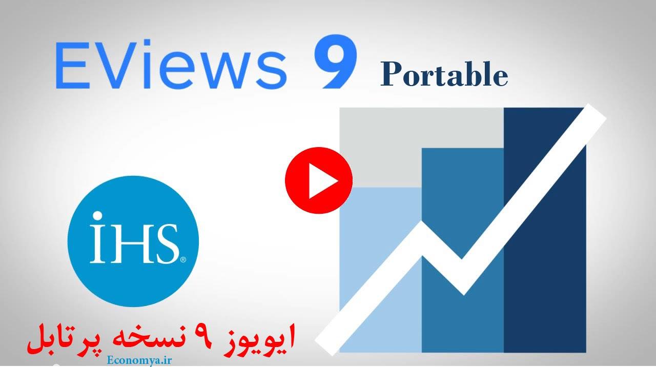 دانلود ایویوز 9 پرتابل (Eviews 9 Portable)