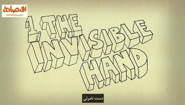 اقتصاد به زبان ساده 1-دست نامرئی