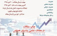 دومین کنفرانس بین المللی مدیریت،اقتصاد و روانشناسی