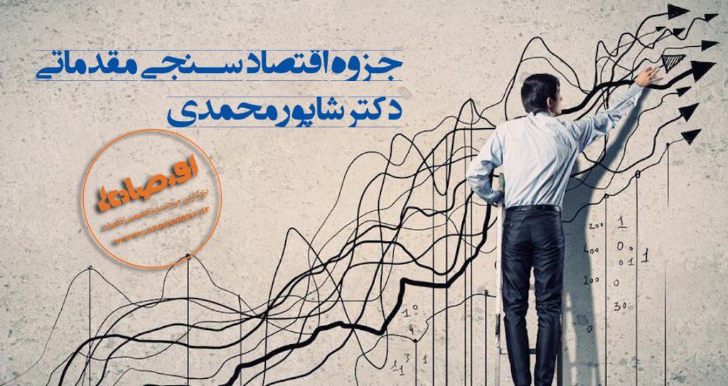 جزوه اقتصادسنجی مقدماتی دکتر شاپور محمدی