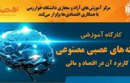 کارگاه شبکه های عصبی مصنوعی و کاربرد آن در اقتصاد و مالی