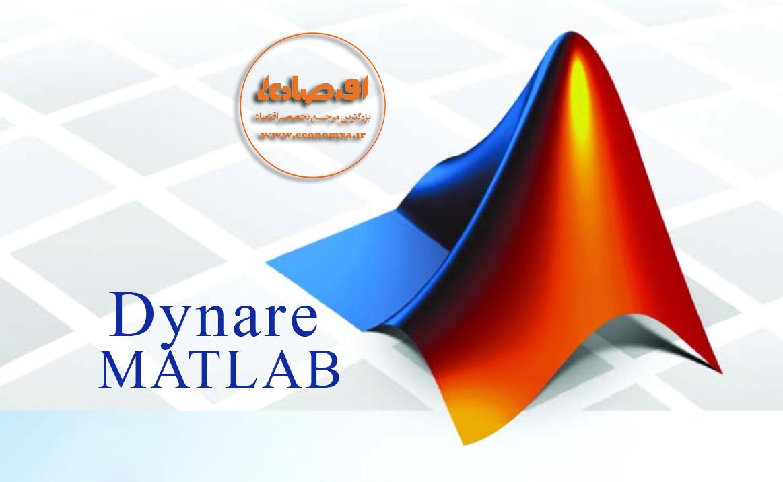 نرم افزار مدلهای تعادل عمومی پویای تصادفی (ِ4.5.6 Dynare)