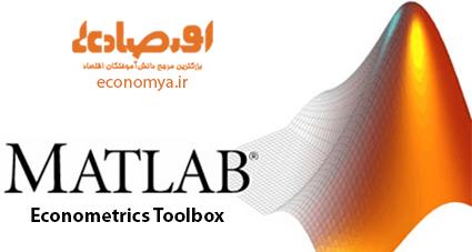 دانلود تولباکس اقتصادسنجی (Econometrics Toolbax)