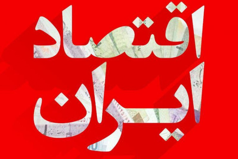 جزوه اقتصاد ایران دکتر مسعود نیلی