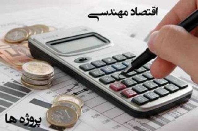 دانلود پاورپوینت ارزیابی طرح های اقتصادی