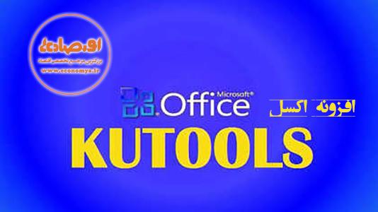 دانلود نرم افزار Kutools for Excel 7.55