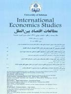 مطالعات اقتصاد بین الملل (International Economics Studies )