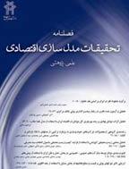 تحقیقات مدل سازی اقتصادی