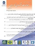 مطالعات اقتصادی کاربردی در ایران