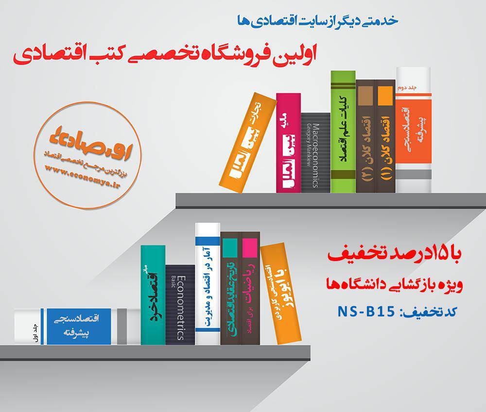 فروشگاه تخخصصی کتب اقتصاد مالی مدیریت و حسابداری