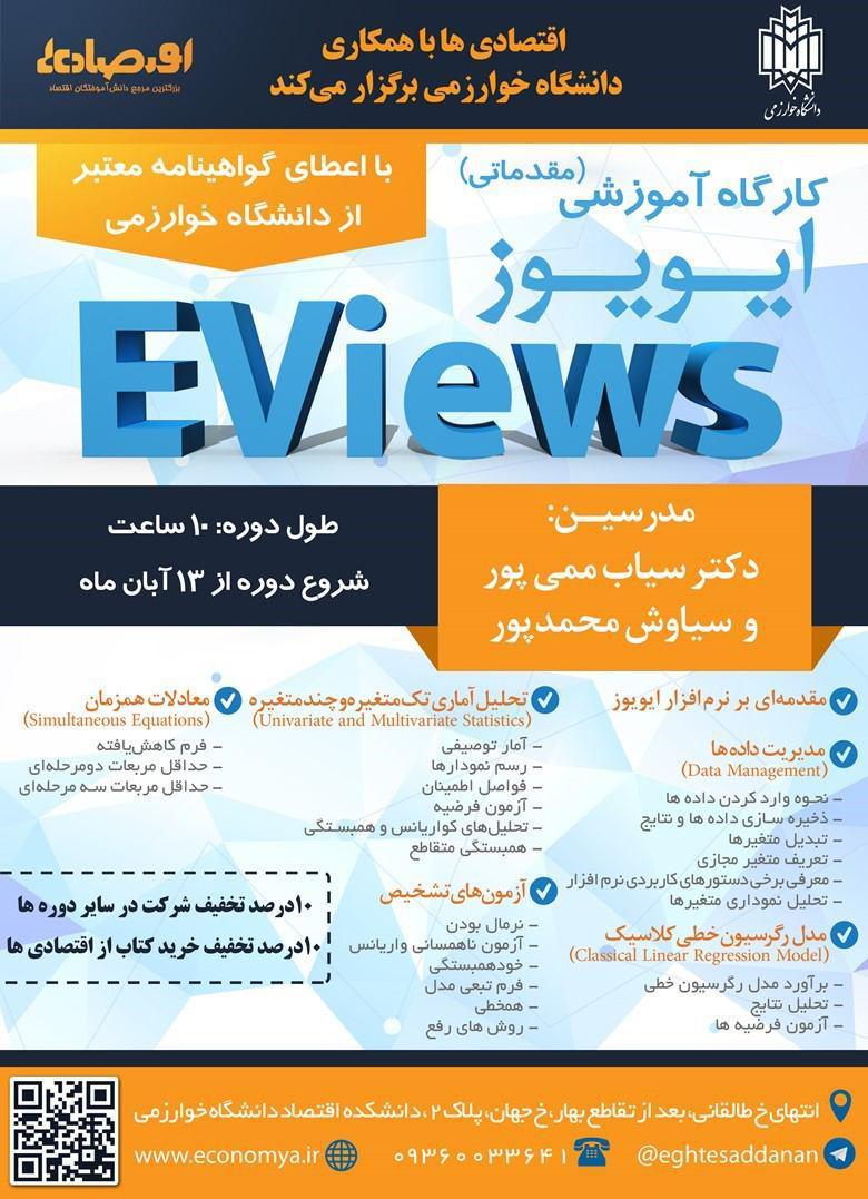 کارگاه اقتصادسنجی مقدماتی با استفاده از نرم افزار ایویوز 9