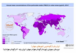 آلودگی کشورهای مختلف جهان