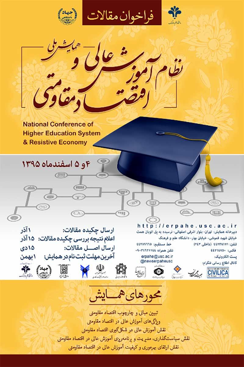 همایش ملی نظام آموزشی عالی و اقتصاد مقاومتی