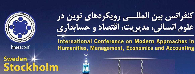 کنفرانس بین المللی رویکردهای نوین در علوم انسانی، مدیریت، اقتصاد و حسابداری