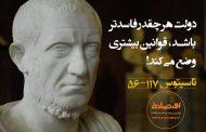 سخن بزرگان اقتصاد 14 (تاسیتوس)