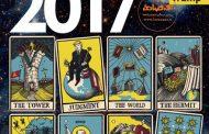 پیشبینی اکونومیست از وضعیت جهان در سال 2017