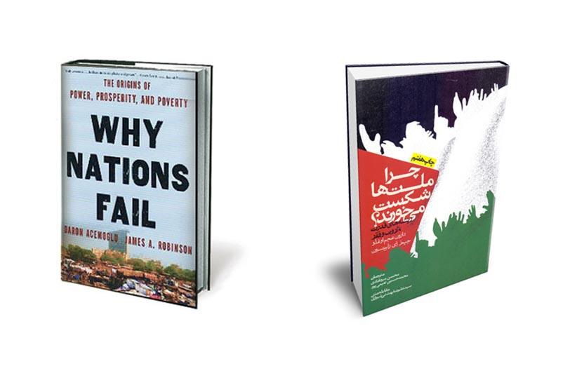 خلاصه کتاب چرا ملت ها شکست می خورند؟